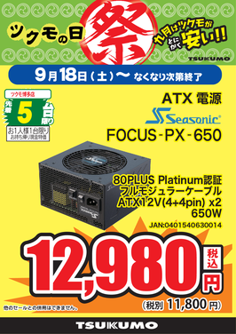 FOCUSPX650_価格決定.png