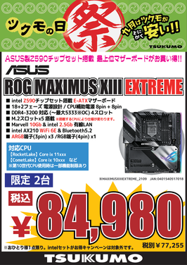 ROG MAXIMUS XIII EXTREME_OL20210910_博多.png