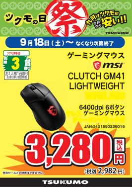 CLUTCHGM41博多.png