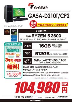 値上げGA5A-D210T_CP2.png