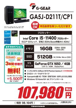 値上げGA5J-D211T_CP1.png