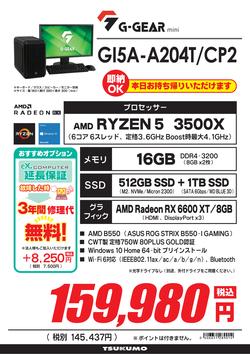 GI5A-A204T_CP2.png