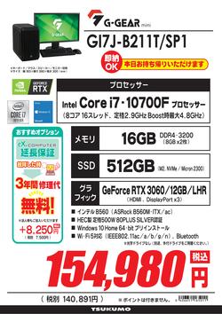 GI7J-B211T_SP1改.png
