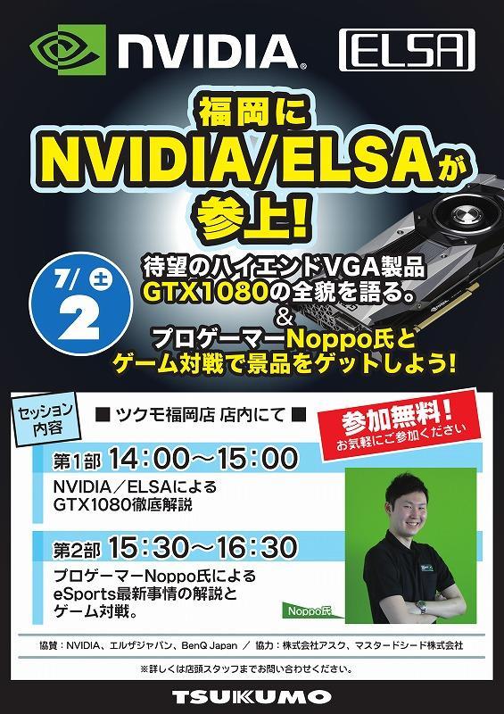 福岡店 NVIDIA_ELSA イベント-2_imgs-0001.jpg