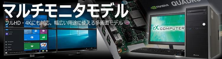 special_multi-monitor.jpg