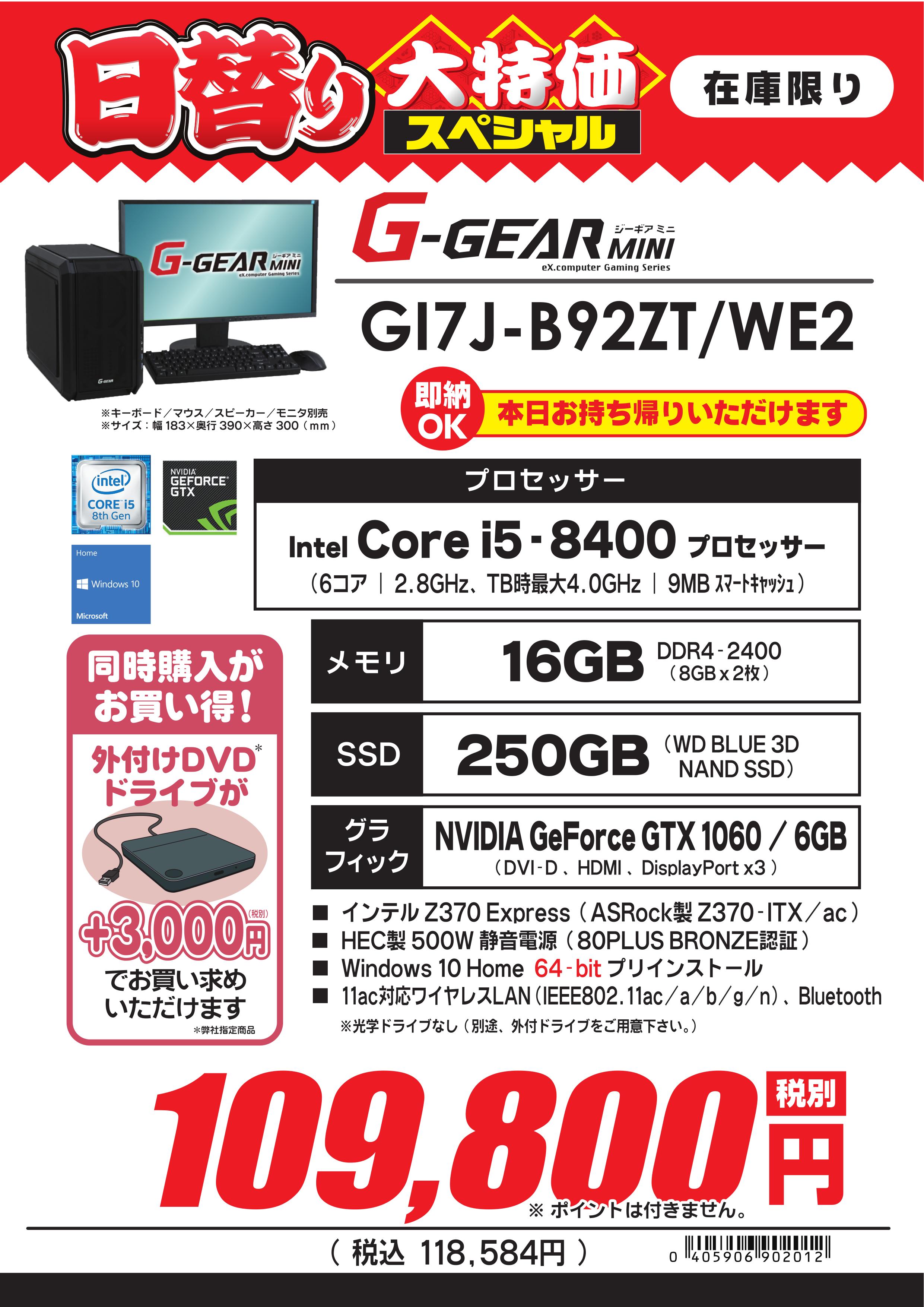 GI7J-B92ZT_WE2_imgs-0001.png