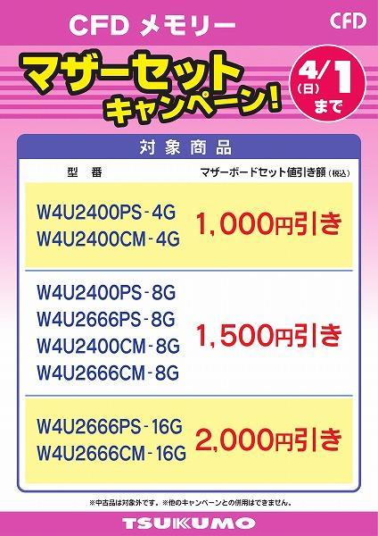 CFD メモリ_対象_imgs-0001.jpg