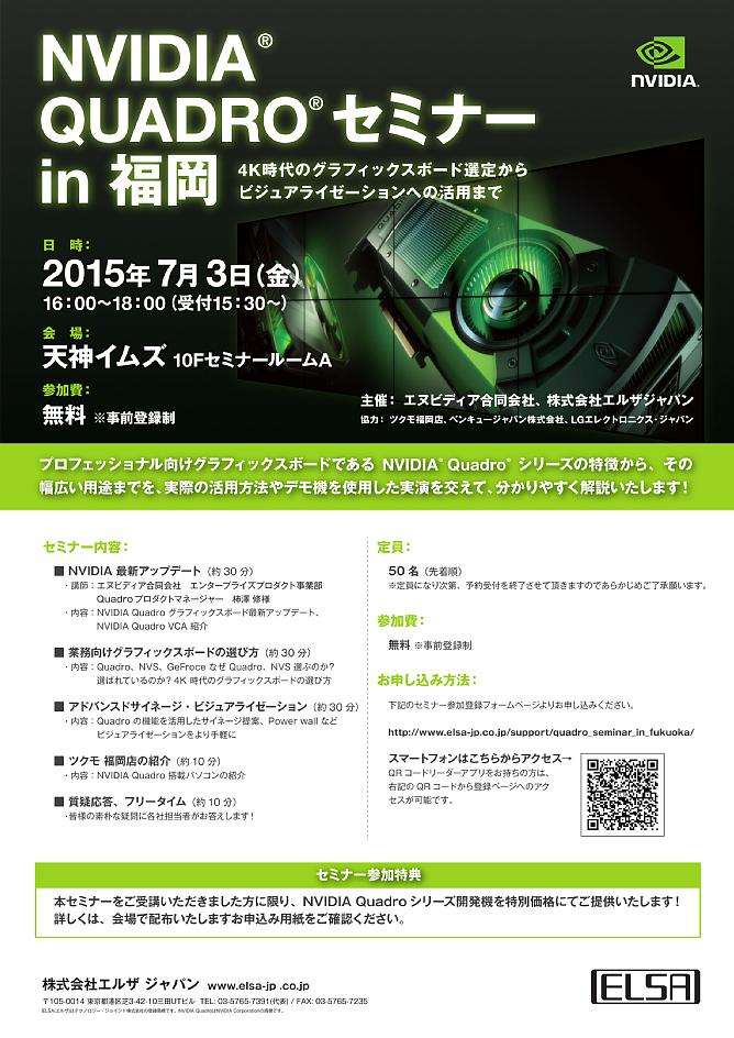 event_nvidia_quadro_seminar_20150703.png