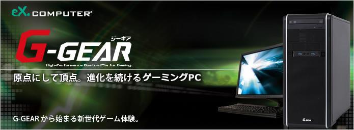 g-gear_header.jpg