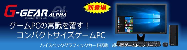 game_alpha.jpg