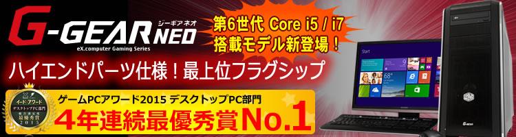game_neo.jpg