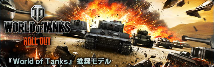 top_banner_wot.jpg