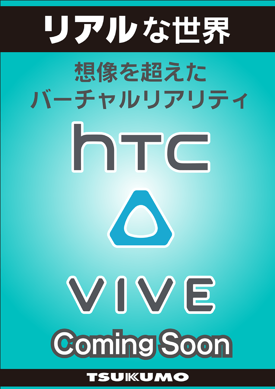 vive_has_coming.png