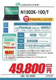 N1502K-100_T_imgs-0001.jpg