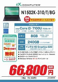 N1502K-310_T_8G_imgs-0001.jpg