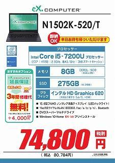 N1502K-520_T_imgs-0001.jpg