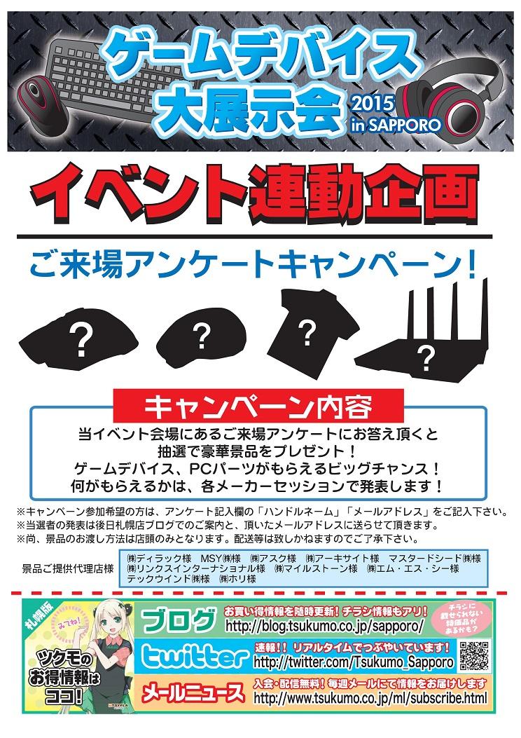 札幌イベント情報 ゲームデバイス大展示会 in sapporo 2015 各メーカー