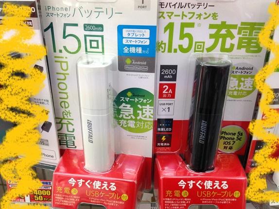 【バッテリー】バッファローブログ用.jpg