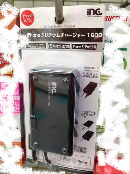 【バッテリー】多摩電子ブログ用.jpg