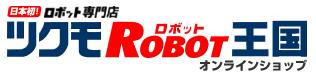 ロボットオンラインショップ.png