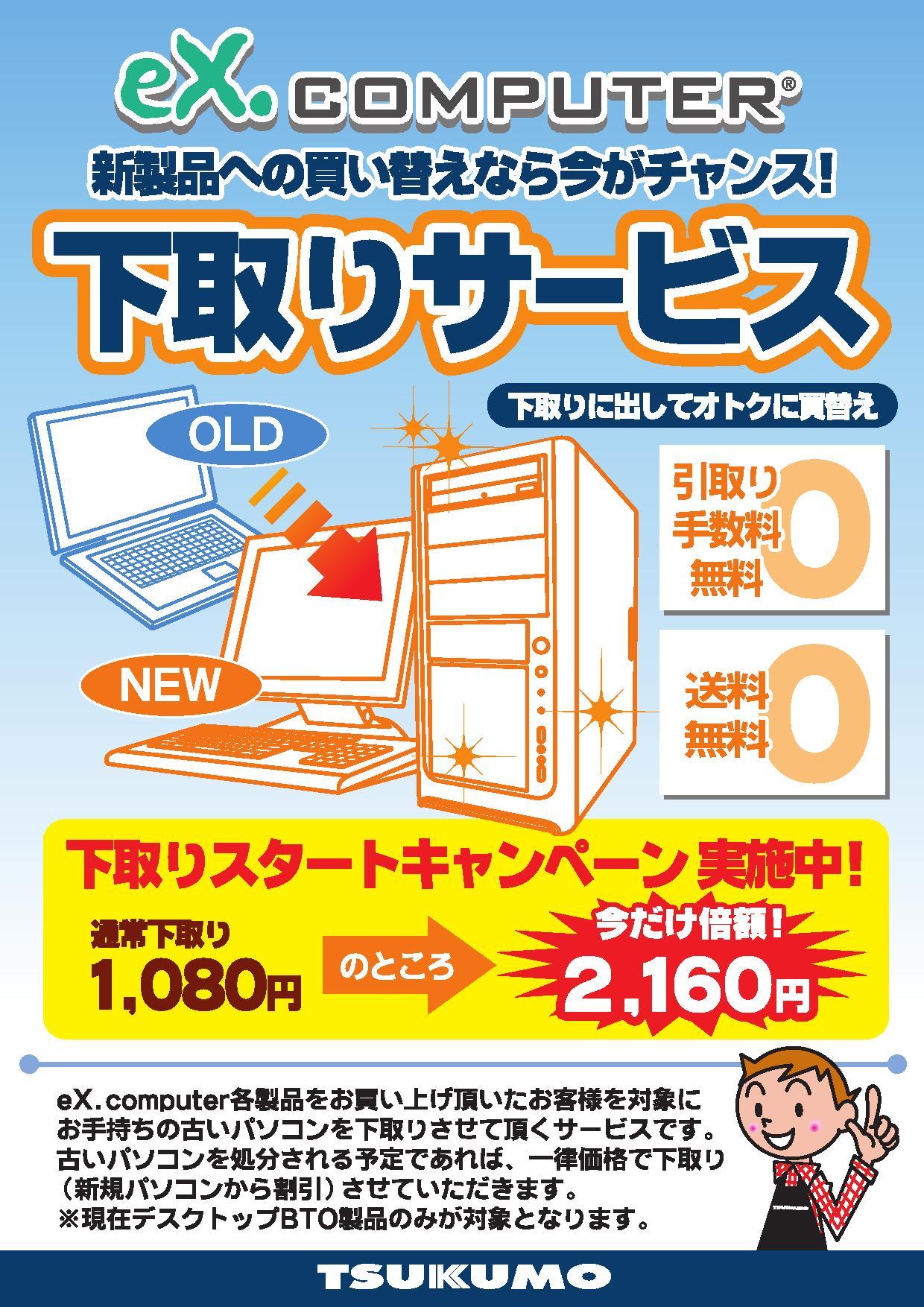下取りサービス告知POP0001.jpg