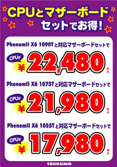 1007~CPU%E3%81%A8%E3%83%9E%E3%82%B6%E3%83%BC%E3%82%BB%E3%83%83%E3%83%88%E3%81%A7%E3%81%8A%E5%BE%971090T_1075T_1055T.jpg