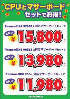 1007~CPU%E3%81%A8%E3%83%9E%E3%82%B6%E3%83%BC%E3%82%BB%E3%83%83%E3%83%88%E3%81%A7%E3%81%8A%E5%BE%97970BE_965BE_955_00.jpg