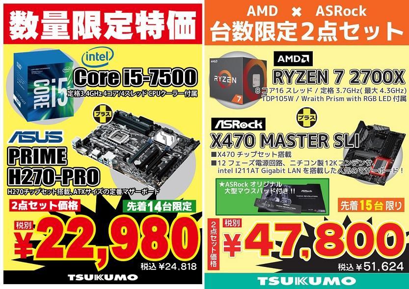 CPU+マザーセット