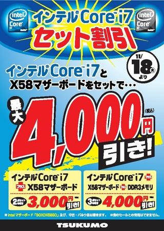 CORE_I_SALE.jpg