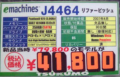 081218iii02.jpg