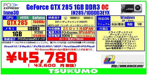 0116INO3D.jpg