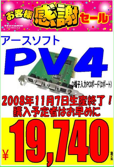 0116PV4.jpg