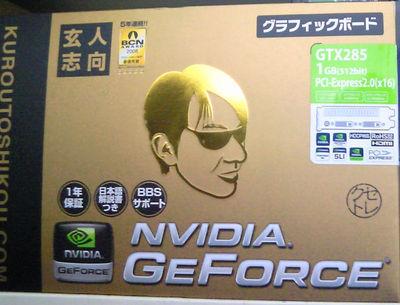 0117KURO.jpg