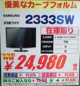 2333SW.jpg