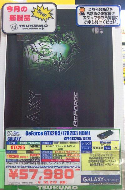 262GTX295.jpg