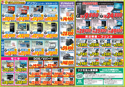 090327CHIRASHI2.jpg
