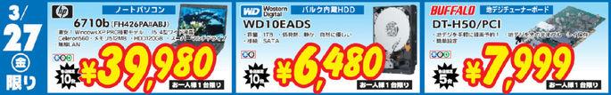090327CHIRASHI4.jpg