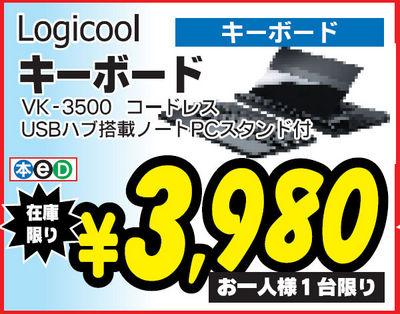 090327CHIRASHI6.jpg