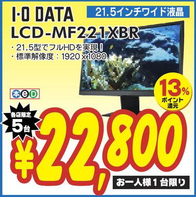 lcdmf221xbr.jpg