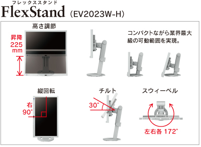 flexstand.jpg