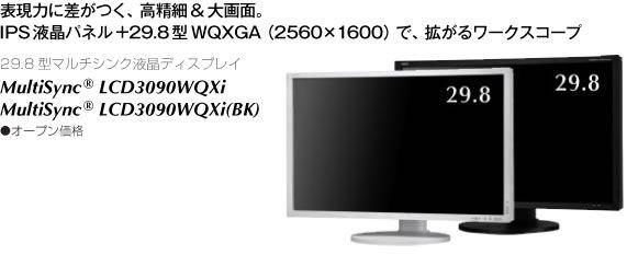 lcd3090wqxi.jpg