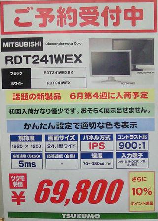 RDT241WEX.jpg