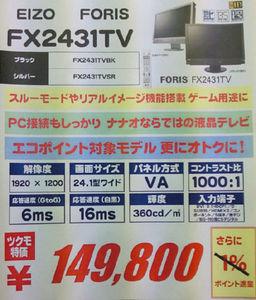 FX2431TV.jpg