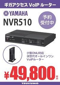 NVR510