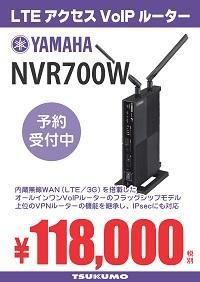 NVR700W