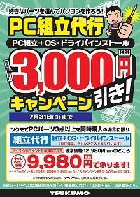 PC組立代行キャンペーン