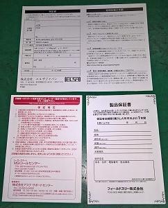 保証書の例