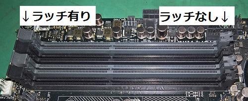 ラッチが片側だけのメモリスロットのマザーボード