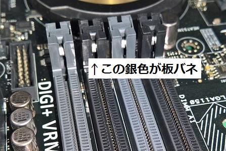 メモリスロットの板バネの例