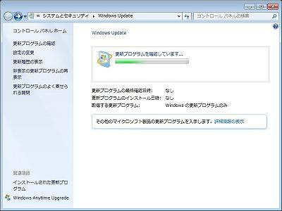 Windows Updateで更新プログラムを確認中の様子
